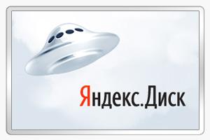 Яндекс.Диск стал доступен для совместной работы
