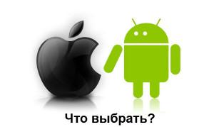 Что выбрать: iPhone или Android-смартфон?
