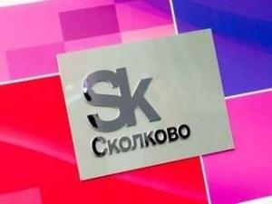 'Сколково' требует взыскать с Пономарева 9 млн рублей