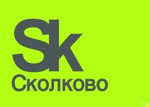 Сурков: доказанных фактов мошенничества в 'Сколково' нет
