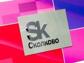 На 'Сколково' потратят более 125 млрд руб.