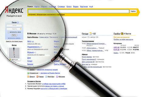 'Яндекс' инвестирует в логистический стартап