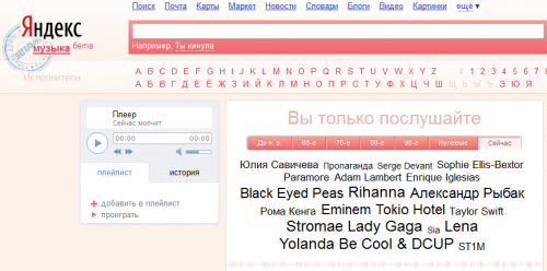 'Яндекс.Музыка' подключила всех