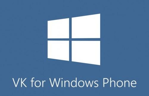 'ВКонтакте' прописалось в Windows Phone