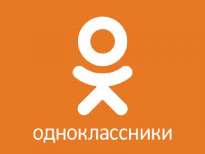 'Одноклассники' обзавелись коротким доменом