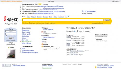 'Яндекс' застроил третий квартал