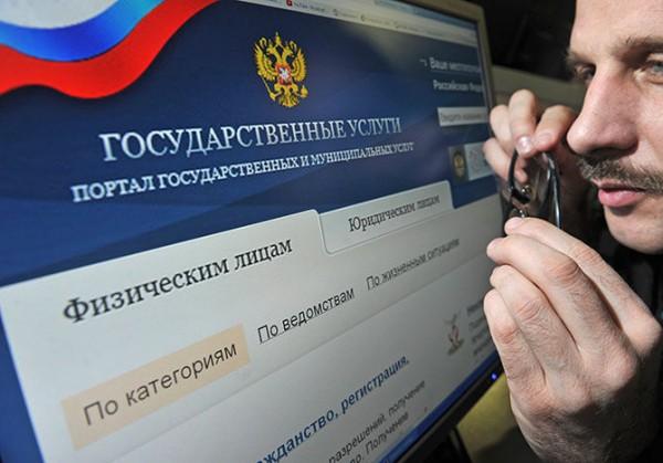 'Электронное правительство' берут в оборот