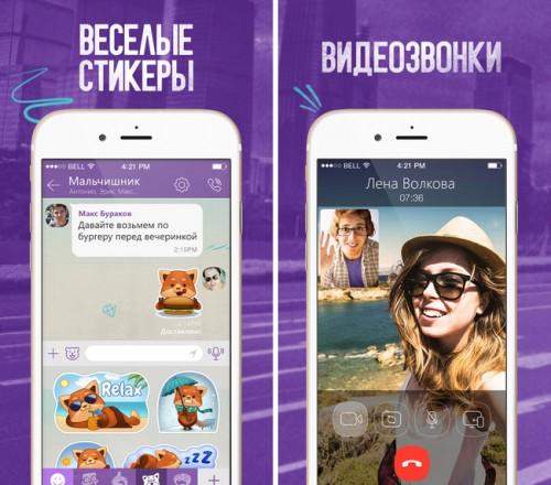 Viber получил поддержку iPhone 6 и iPhone 6 Plus