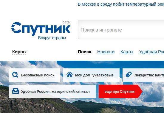 В 'Спутник' запустят новые инвестиции