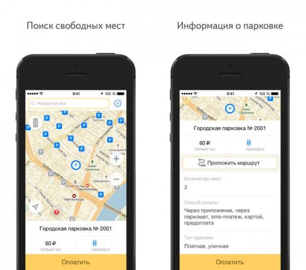 Новое приложение «Яндекса» поможет найти парковку