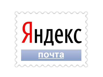 В работе «Яндекс.Почты» произошел крупный сбой