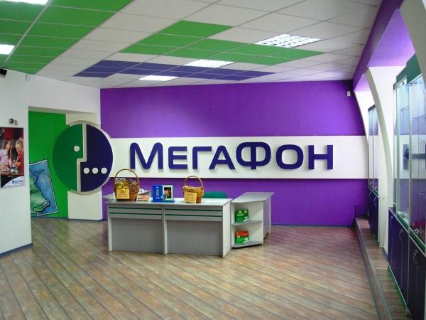 Прибыль акционера 'МегаФона' в России выросла впервые с 2013 года
