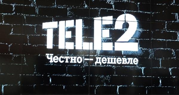 Tele2 перестанет быть дискаунтером