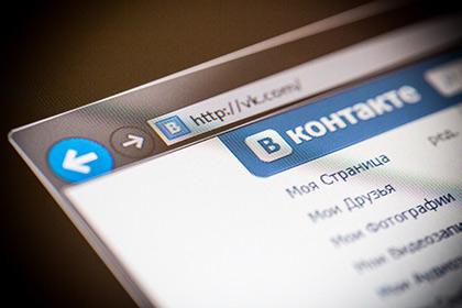 'Доктор Веб' обнаружил нового троянца во 'ВКонтакте'